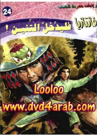 تحميل وقراءة رواية فليدخل التنين تأليف د أحمد خالد توفيق pdf مجانا