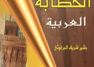 صورة فن الخطابة العربية