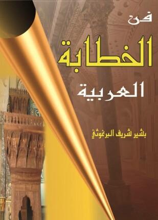 تحميل وقراءة كتاب فن الخطابة العربية تأليف بشير شريف البرغوثي pdf مجانا
