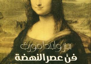 صورة فن عصر النهضة