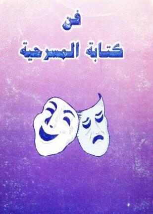 تحميل وقراءة كتاب فن كتابة المسرحية تأليف د رشاد رشدى pdf مجانا