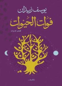 تحميل وقراءة المجموعة القصصية فوات الحيوات تأليف د يوسف زيدان pdf مجانا
