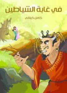 تحميل وقراءة قصة فى غابة الشياطين تأليف كامل كيلانى pdf مجانا