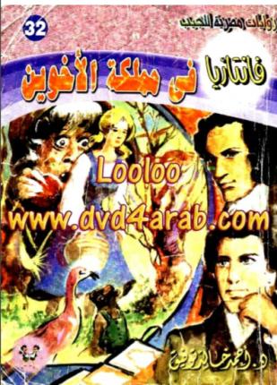 تحميل وقراءة رواية في مملكة الأخوين تأليف د أحمد خالد توفيق pdf مجانا