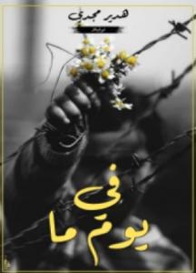 تحميل وقراءة قصة في يوم ما تأليف هدير مجدي pdf مجانا