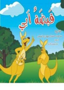 تحميل وقراءة قصة قبضة أبي تأليف ساجده حسن عبیدی نیسی pdf مجانا