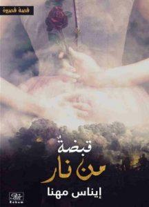 تحميل وقراءة قصة قبضة من نار تأليف إيناس عادل مهنا pdf مجانا