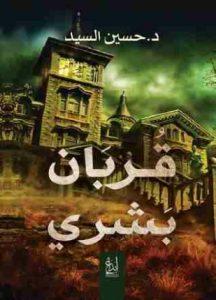تحميل وقراءة المجموعة القصصية قربان بشري تأليف حسين السيد pdf مجانا