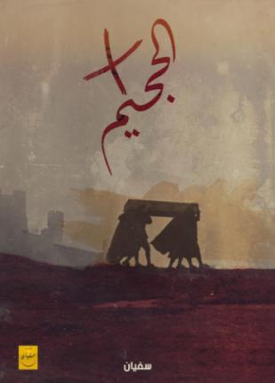 تحميل وقراءة قصة قصة في الجحيم تأليف سفيان لكربسي pdf مجانا