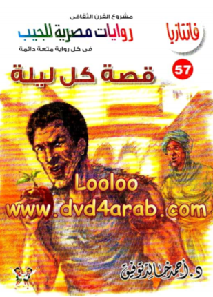 تحميل وقراءة رواية قصة كل ليلة تأليف د أحمد خالد توفيق pdf مجانا
