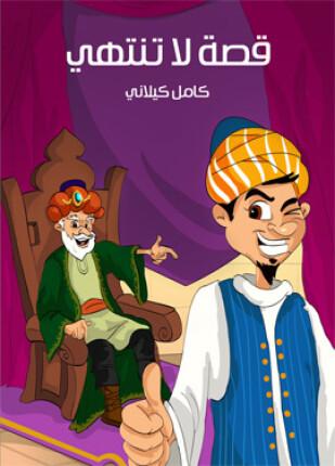 تحميل وقراءة كتاب قصة لا تنتهى تأليف كامل كيلانى pdf مجانا