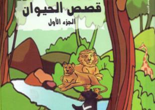صورة قصص الحيوان الجزء الأول