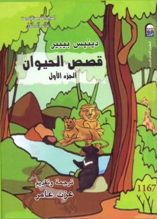 تحميل وقراءة كتاب قصص الحيوان الجزء الأول تأليف دينيس بيبير pdf مجانا