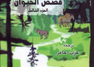 صورة قصص الحيوان الجزء الثالث