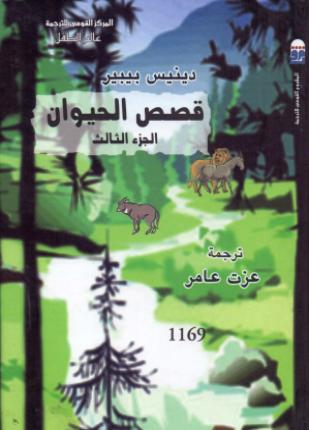 تحميل وقراءة كتاب قصص الحيوان الجزء الثالث تأليف دينيس بيبير pdf مجانا