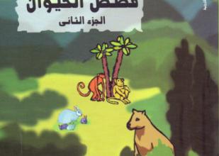 صورة قصص الحيوان الجزء الثاني