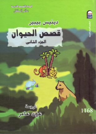 تحميل وقراءة كتاب قصص الحيوان الجزء الثاني تأليف دينيس بيبير pdf مجانا