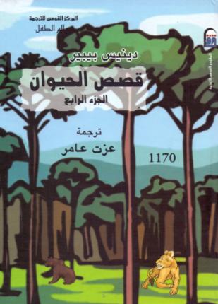 تحميل وقراءة كتاب قصص الحيوان الجزء الرابع تأليف دينيس بيبير pdf مجانا