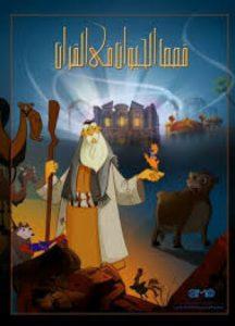 تحميل وقراءة كتاب قصص الحيوان فى القرآن تأليف أحمد بهجت pdf مجانا