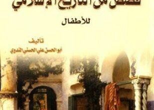 صورة قصص من التاريخ الإسلامي