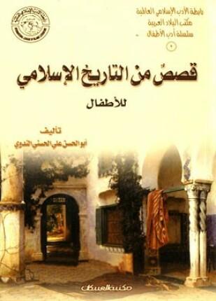 تحميل وقراءة قصة قصص من التاريخ الإسلامي تأليف أبو الحسن علي الحسني الندوي pdf مجانا