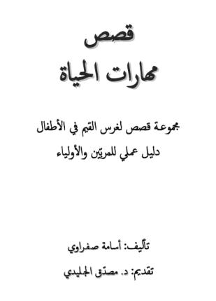 تحميل وقراءة المجموعة القصصية قصص مهارات الحياة تأليف أسامة صفراوي pdf مجانا