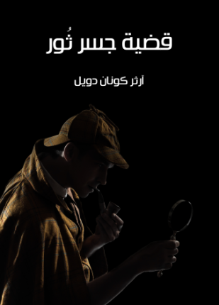 تحميل وقراءة قصة قضية جسر ثور تأليف آرثر كونان دويل pdf مجانا