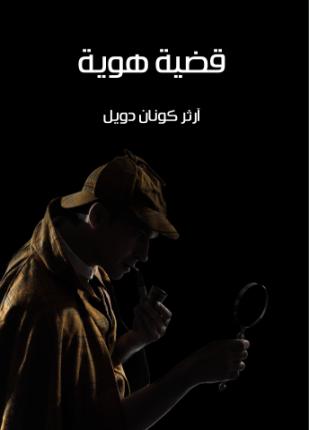 تحميل وقراءة قصة قضية هوية تأليف آرثر كونان دويل pdf مجانا