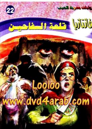 تحميل وقراءة رواية قلعة السفاحين تأليف د أحمد خالد توفيق pdf مجانا
