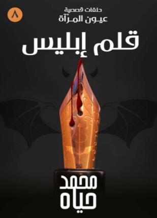 تحميل وقراءة قصة قلم إبليس تأليف محمد حياه pdf مجانا