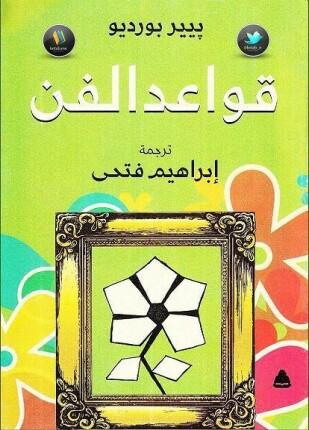 تحميل وقراءة كتاب قواعد الفن تأليف بيير بورديو pdf مجانا