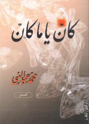 تحميل وقراءة المجموعة القصصية كان يا ما كان تأليف محمد عبد النبي pdf مجانا