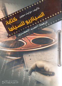 تحميل وقراءة كتاب كتابة السيناريو للسينما تأليف دوايت سوين pdf مجانا