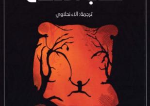 صورة كتاب الأدغال