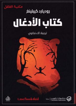 تحميل وقراءة المجموعة القصصية كتاب الأدغال تأليف روديارد كيبلينغ pdf مجانا