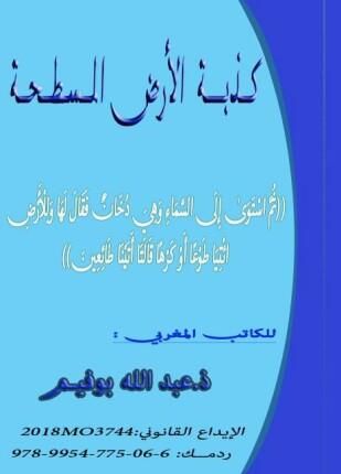 تحميل وقراءة كتاب كذبة الأرض المسطحة تأليف عبدالله بوفيم pdf مجانا