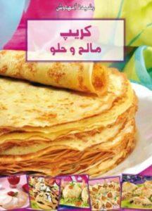 تحميل وقراءة كتاب كريب مالح وحلو تأليف رشيدة أمهاوش pdf مجانا