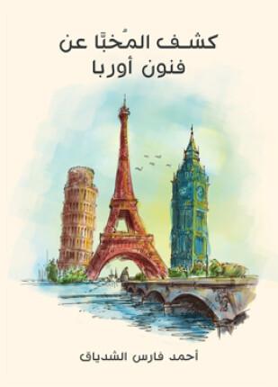 تحميل وقراءة كتاب كشف المخبا عن فنون أوربا تأليف أحمد فارس الشدياق pdf مجانا