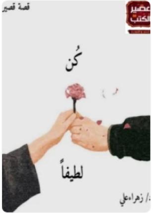 تحميل وقراءة قصة كن لطيفا تأليف زهراء علي pdf مجانا