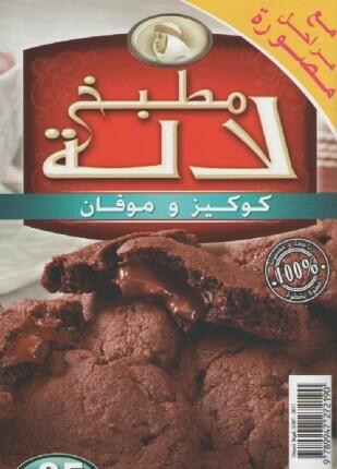 تحميل وقراءة كتاب كوكيز وموفان تأليف مطبخ لالة pdf مجانا