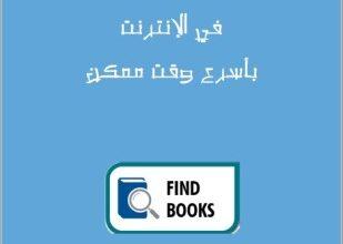 صورة كيف تبحث عن كتاب في الإنترنت بأسرع وقت ممكن