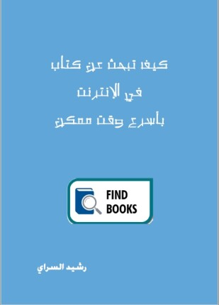 تحميل وقراءة كتاب كيف تبحث عن كتاب في الإنترنت بأسرع وقت ممكن تأليف رشيد السراي pdf مجانا
