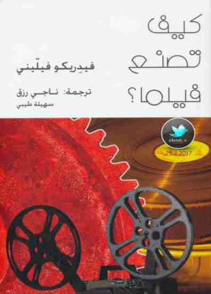 تحميل وقراءة كتاب كيف تصنع فيلما تأليف فيدريكو فيليني pdf مجانا