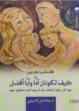 تحميل وقراءة كتاب كيف تكونان أما وأبا أفضل تأليف كاساندرا جاردين pdf مجانا