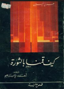تحميل وقراءة المجموعة القصصية كيف قمنا بالثورة تأليف عزيز نيسين pdf مجانا