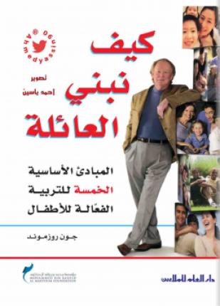 تحميل وقراءة كتاب كيف نبني العائلة تأليف جون روزموند pdf مجانا