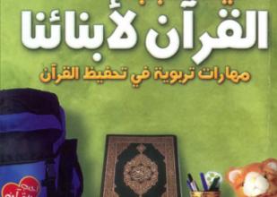 صورة كيف نحبب القرآن لأبنائنا مهارات تربوية في تحفيظ القرآن