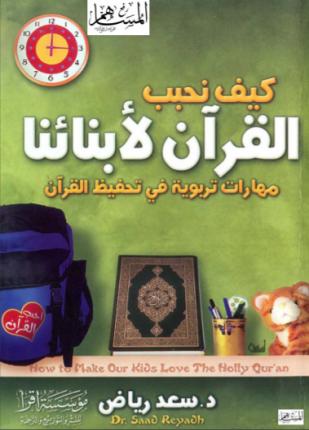 تحميل وقراءة كتاب كيف نحبب القرآن لأبنائنا مهارات تربوية في تحفيظ القرآن تأليف د سعد رياض pdf مجانا