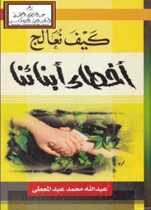 تحميل وقراءة كتاب كيف نعالج أخطاء أبنائنا تأليف عبد الله محمد عبد المعطي pdf مجانا
