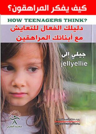تحميل وقراءة كتاب كيف يفكر المراهقون تأليف جيلى إيلى pdf مجانا